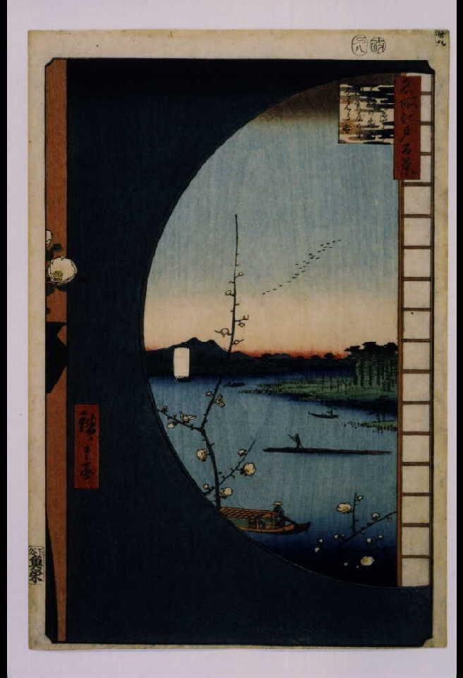 作品画像:名所江戸百景 真崎辺より水神の森内川関屋の里を見る図