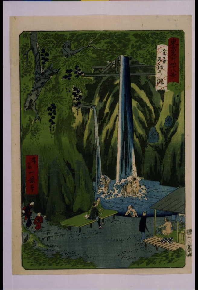 作品画像:東京名所四十八景 王子不動之瀧