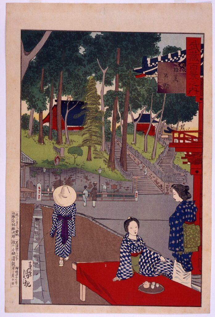作品画像:武蔵百景之内 目黒不動