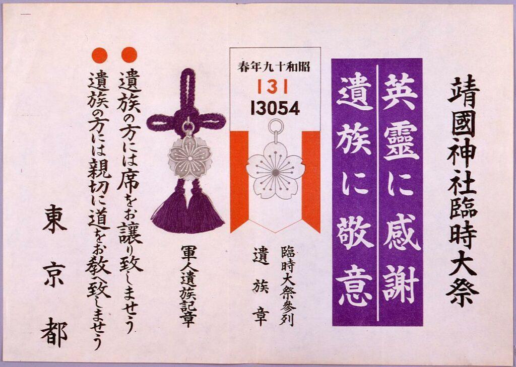 作品画像:靖国神社臨時大祭