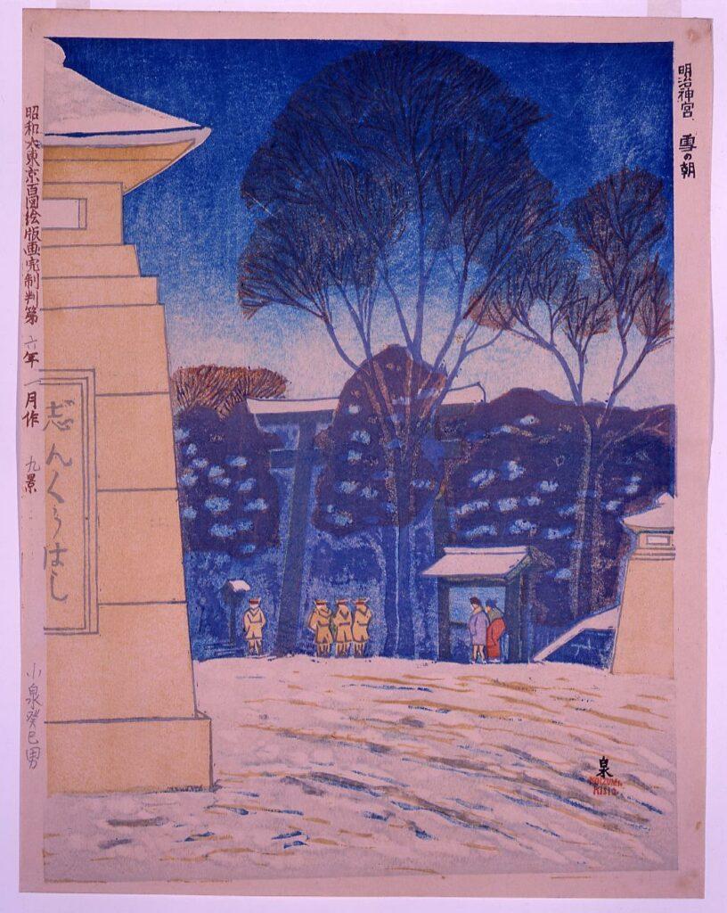 作品画像:昭和大東京百図絵版画完制判 第九景 明治神宮雪の朝