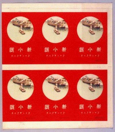 作品画像:『新小説』 第13年第6巻表紙 東京名所木場 色校正刷