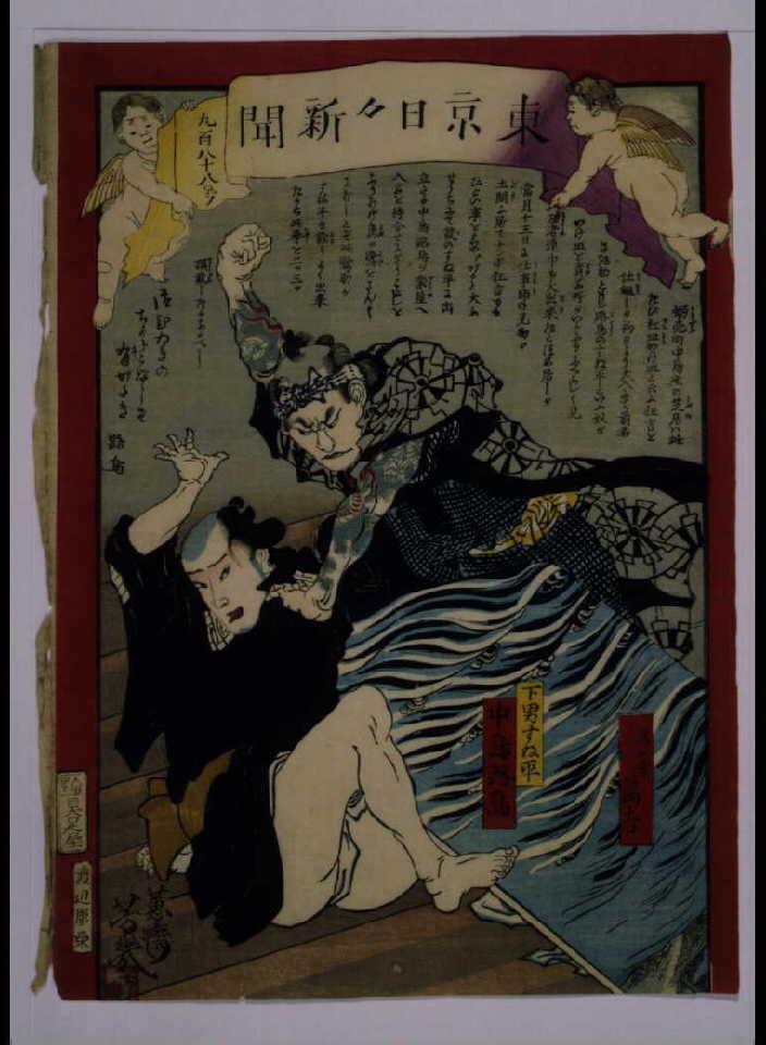 作品画像:東京日々新聞 第988号