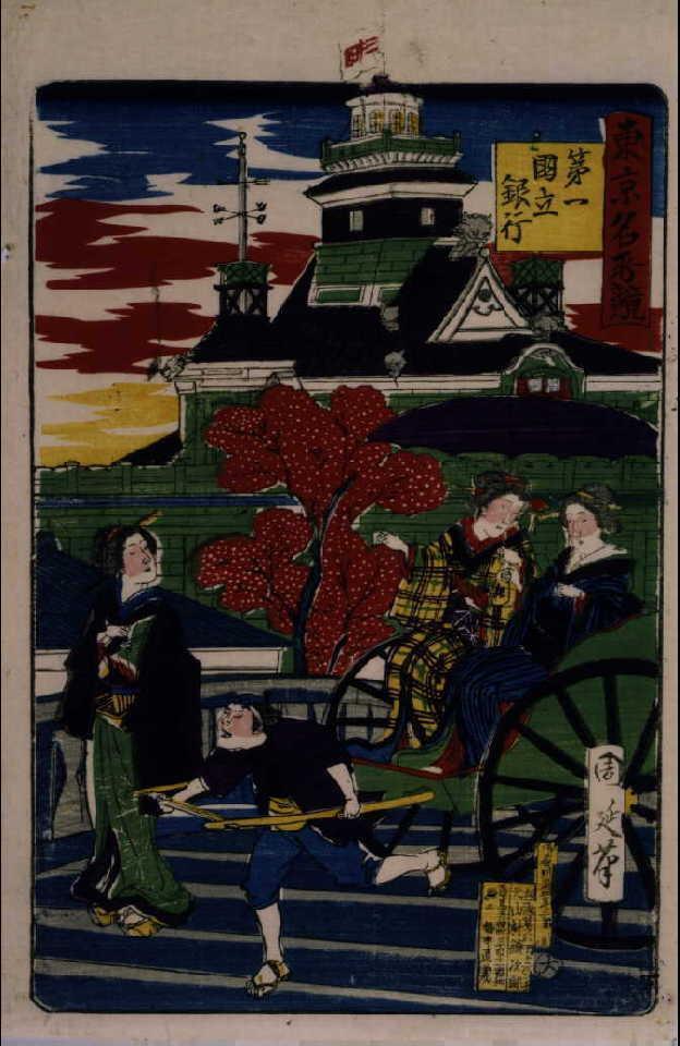 作品画像:東京名所競 第一国立銀行