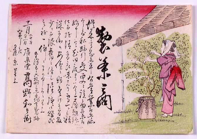作品画像:製茶商
