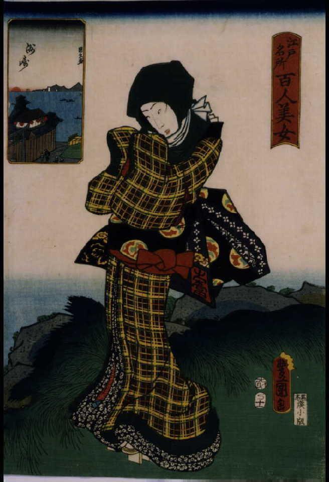 作品画像:江戸名所百人美女 洲崎
