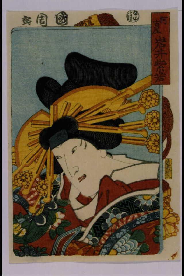 作品画像:三櫓華の姿見 岩井紫若の阿古屋