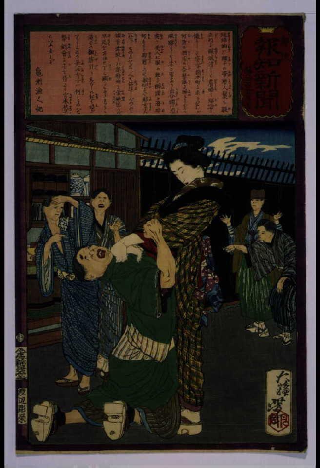 作品画像:郵便報知新聞 第425号
