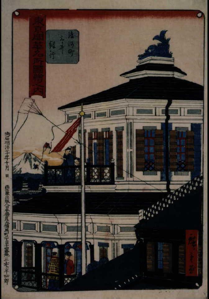 作品画像:東京開華名所図絵之内 駿河町三井銀行