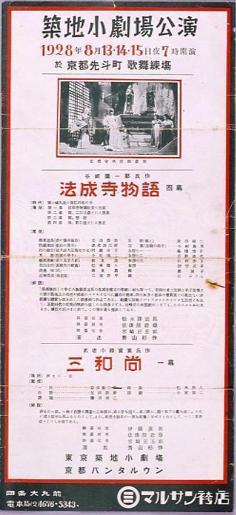 作品画像:築地小劇場公演 法成寺物語・三和尚