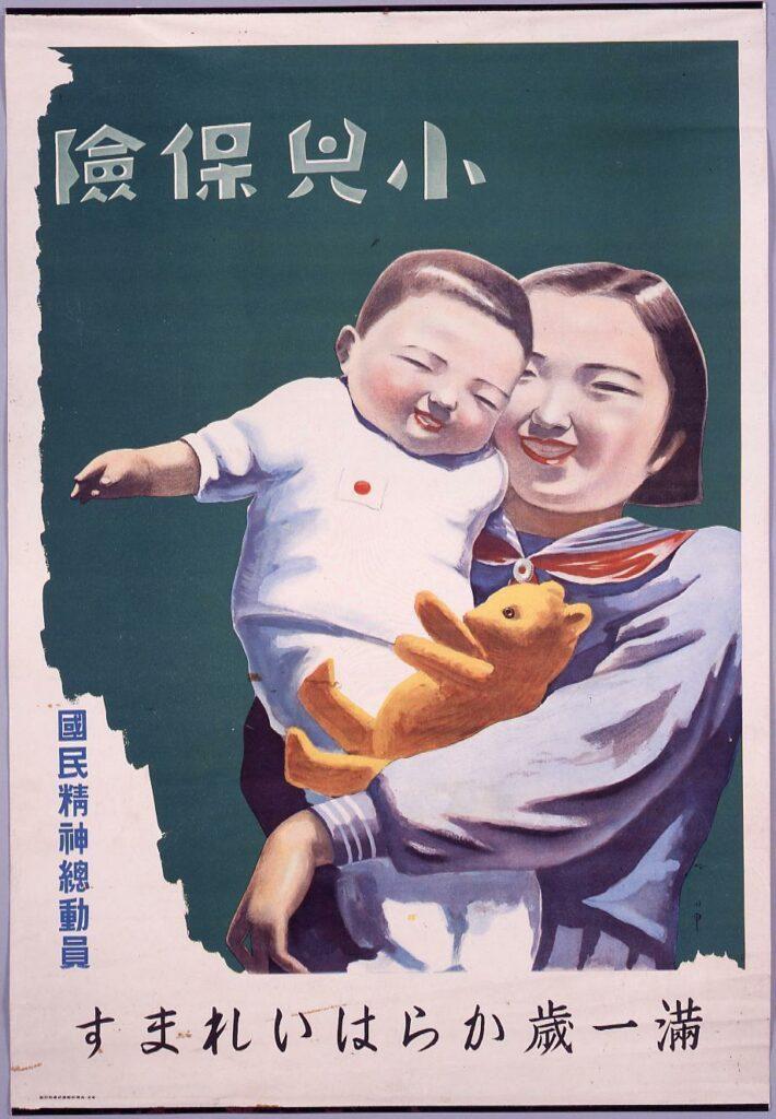 作品画像:小児保険勧誘ポスター