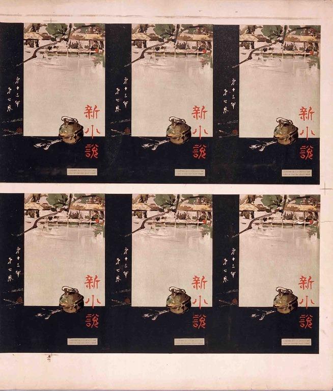 作品画像:『新小説』 第13年第7巻表紙 東京名所十二社 色校正刷