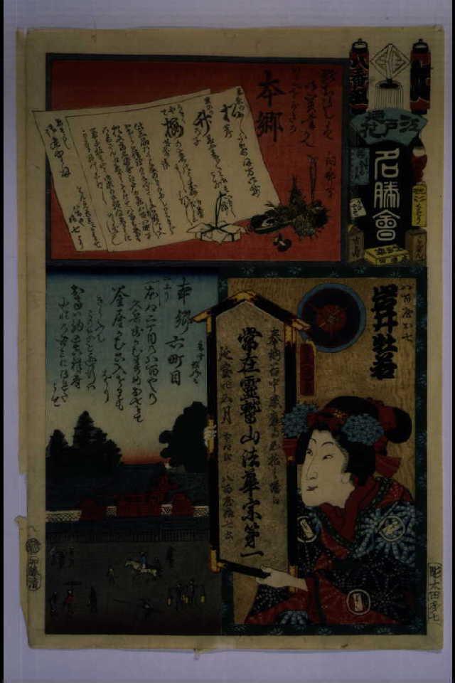 作品画像:江戸の花名勝会 た 八番組