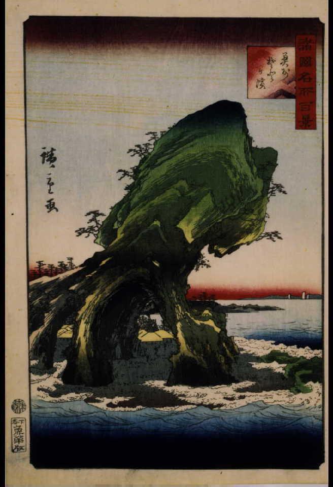作品画像:諸国名所百景 奥州そとケ浜