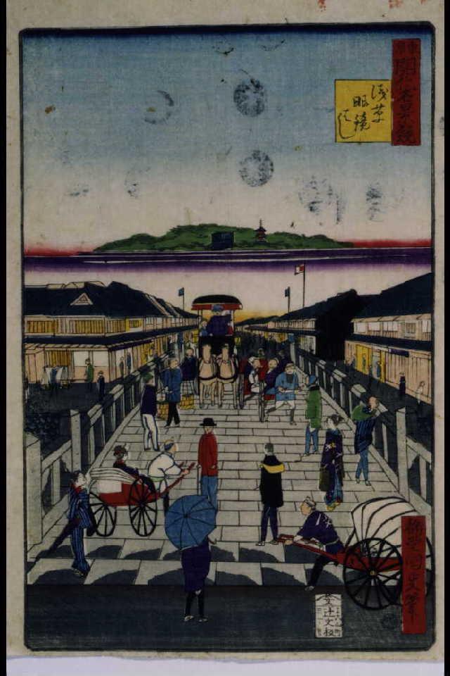 作品画像:東京開化名景競 浅草眼鏡はし