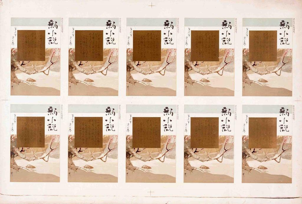 作品画像:『新小説』 第16年第2巻表紙 紅梅源氏物語  色校正刷