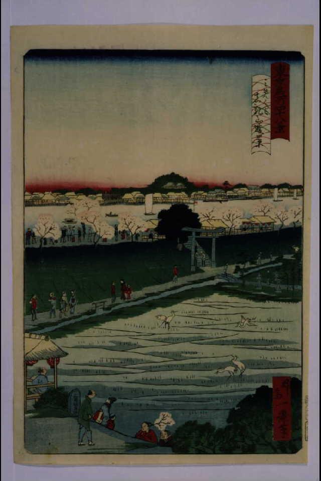 作品画像:東京名所四十八景 みめくり真乳山遠景