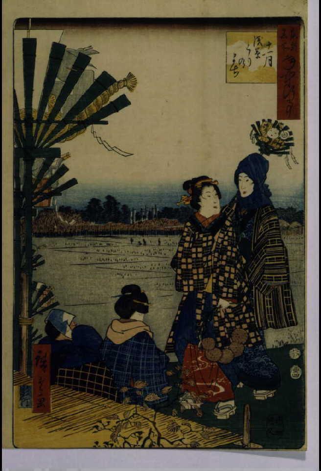 作品画像:東都名所年中行事 十一月 浅草とりのまち