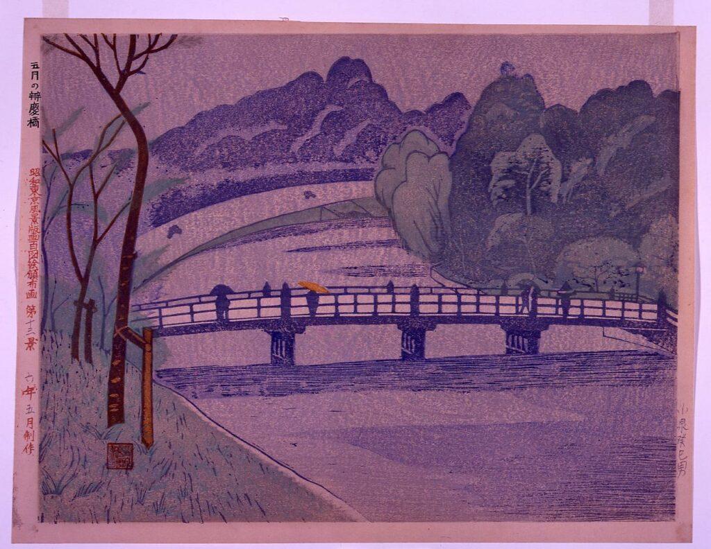 作品画像:昭和東京風景版画百図絵頒布画 第十三景 五月の弁慶橋