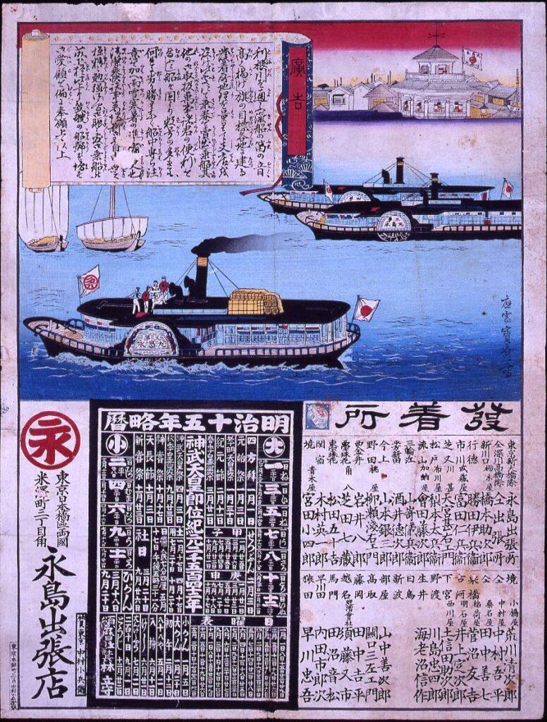 作品画像:利根川川蒸汽船永島丸引札