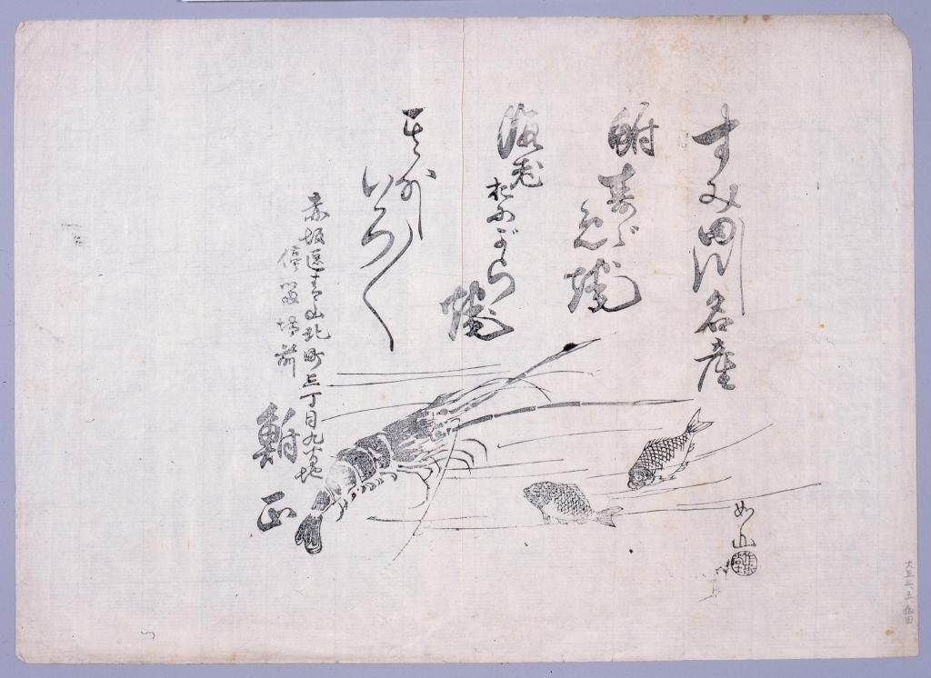作品画像:すみ田川名産土産懸紙