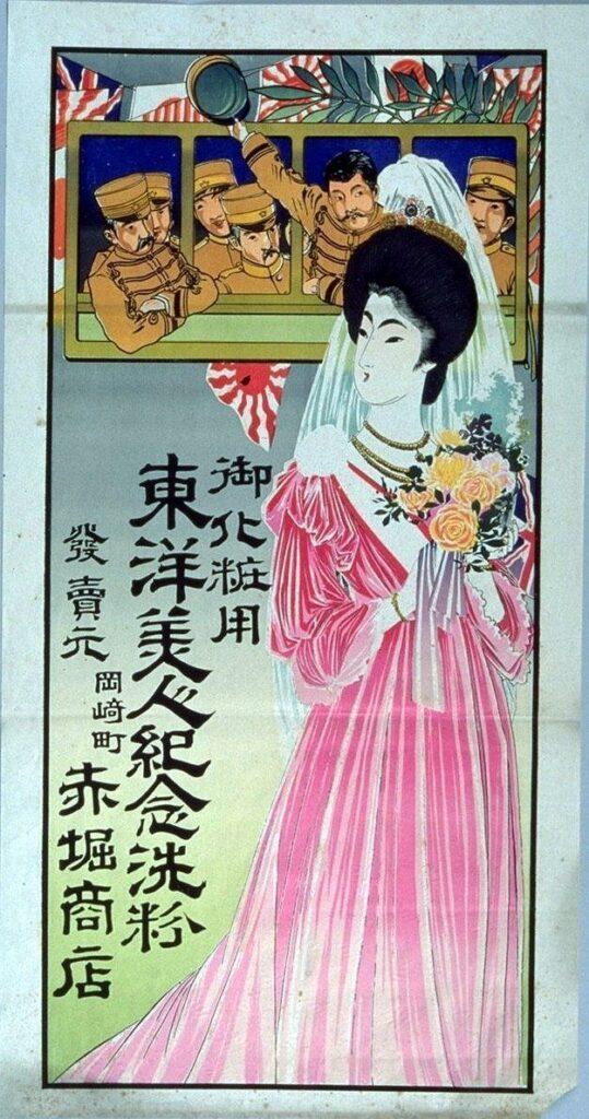 作品画像:御化粧用東洋美人記念洗粉
