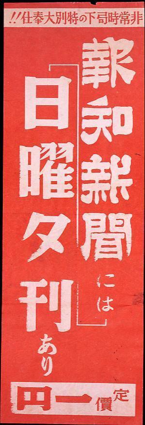 作品画像:非常時局下の特別大奉仕! 報知新聞には日曜夕刊あり