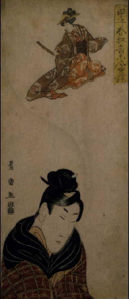 作品画像:甲子春狂言こんたんの枕 二代目小佐川常世の梛の葉