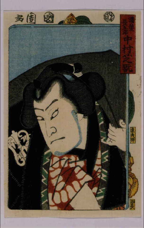 作品画像:三櫓華の姿見 中村芝翫の濡髪長五郎