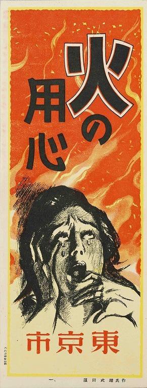 作品画像:火の用心ポスター十種の内 1