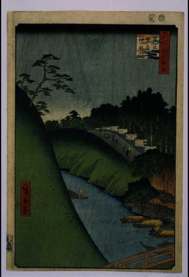 作品画像:名所江戸百景 昌平橋聖堂神田川