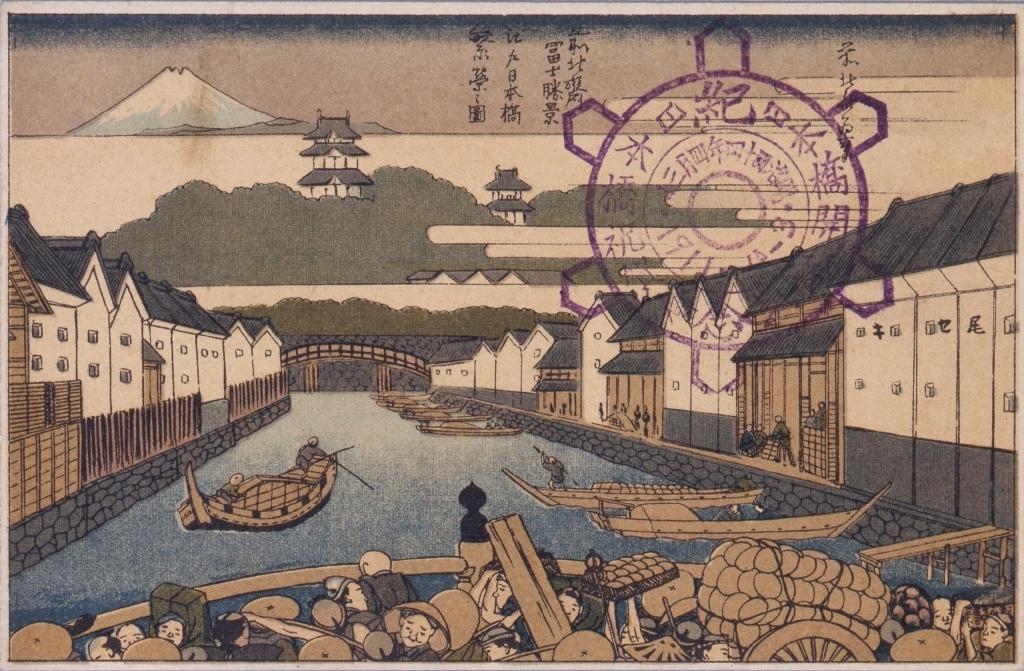 作品画像:北斎冨士勝景江戸日本橋繁栄の図