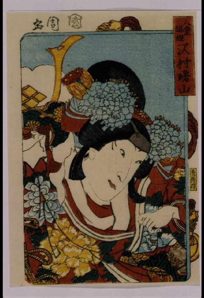 作品画像:三櫓華の姿見 沢村曙山の八重垣姫
