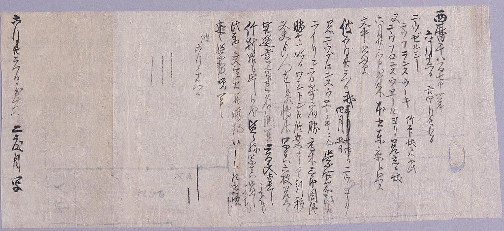 川村清雄書簡要約(ニューブランスウィックより学業につき報告)