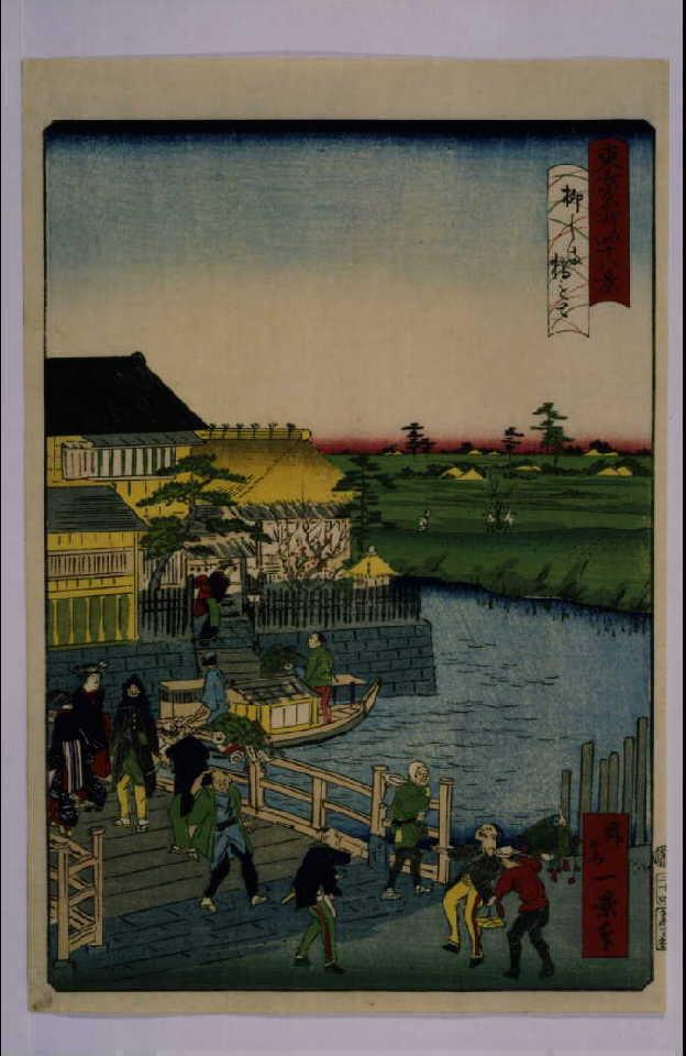 作品画像:東京名所四十八景 柳しま橋もと