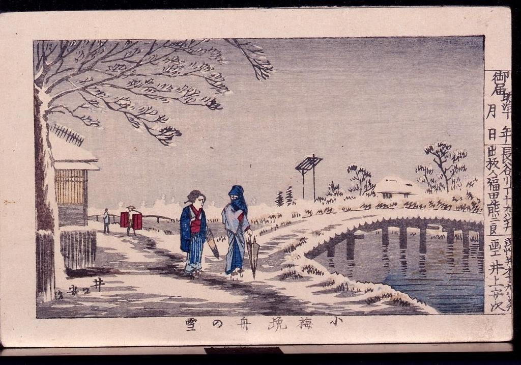 作品画像:画帖 東京名所 ー 小梅挽舟の雪
