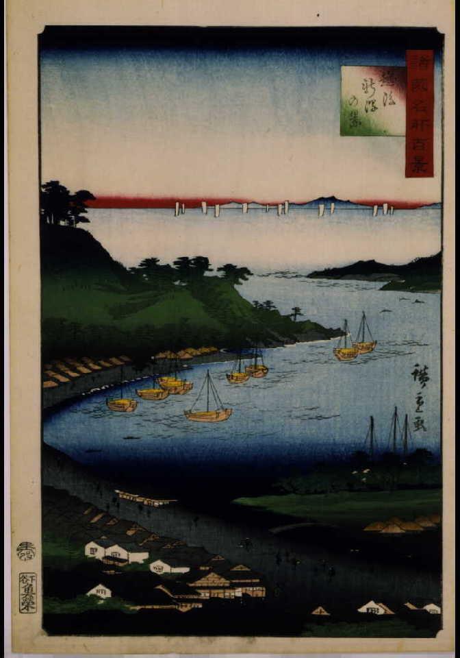 作品画像:諸国名所百景 越後新潟の景