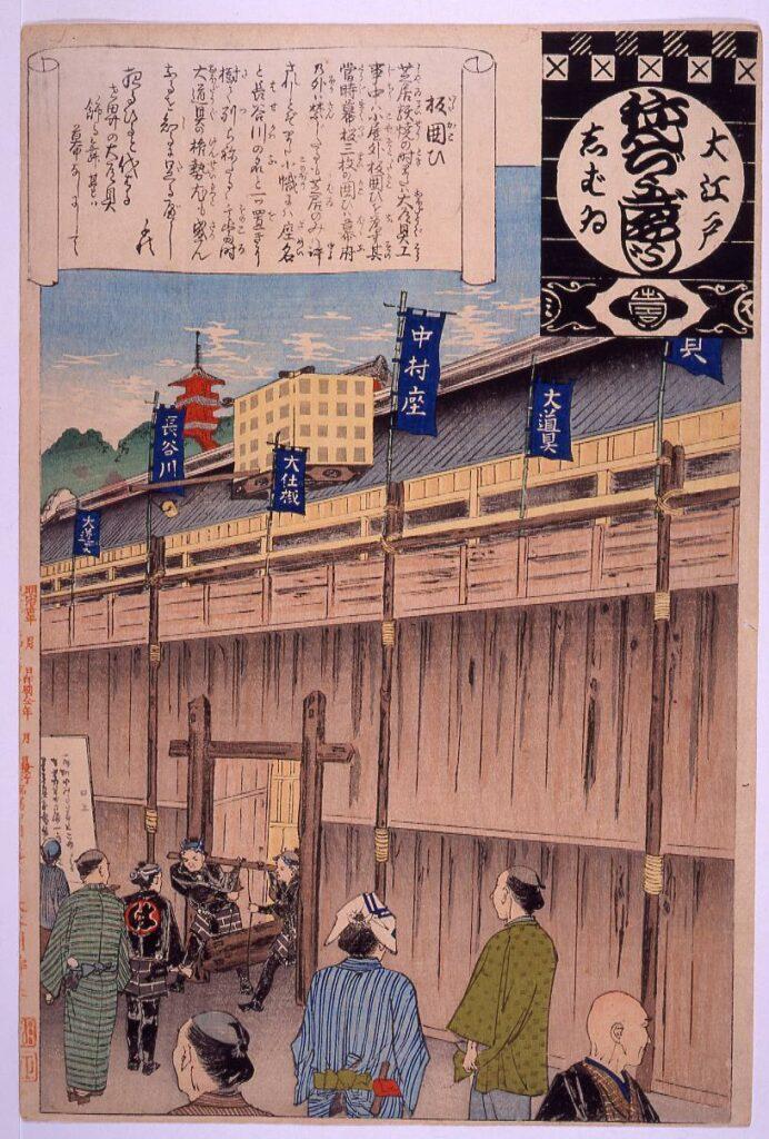 作品画像:大江戸しばいねんぢうぎやうじ 板囲い