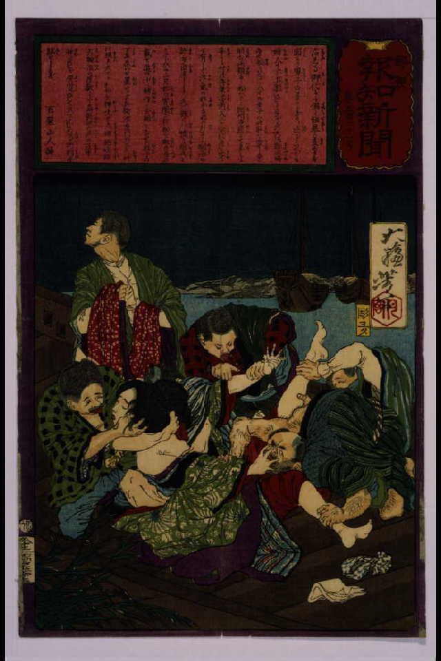作品画像:郵便報知新聞 第561号