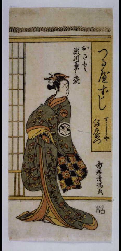 作品画像:瀬川菊之丞のおさと