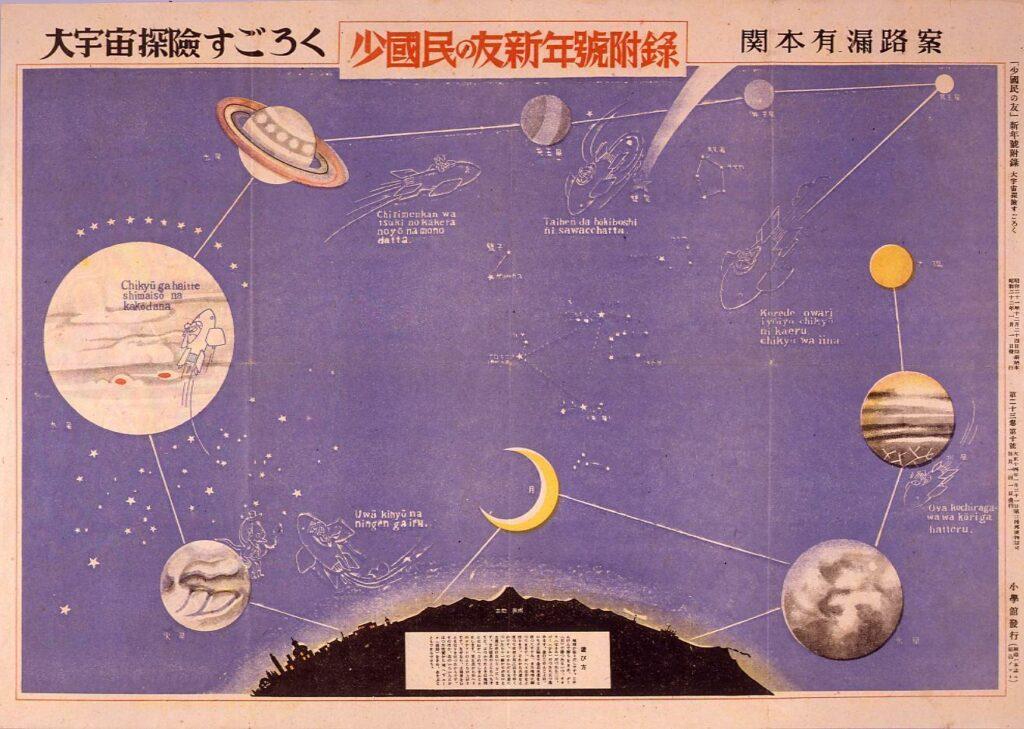 作品画像:大宇宙探検すごろく(『少国民の友』23巻10号付録)
