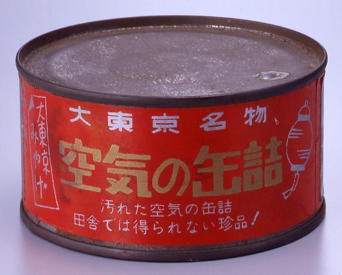 作品画像:大東京名物「空気の缶詰」
