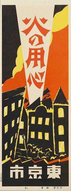 作品画像:火の用心ポスター十種の内 5