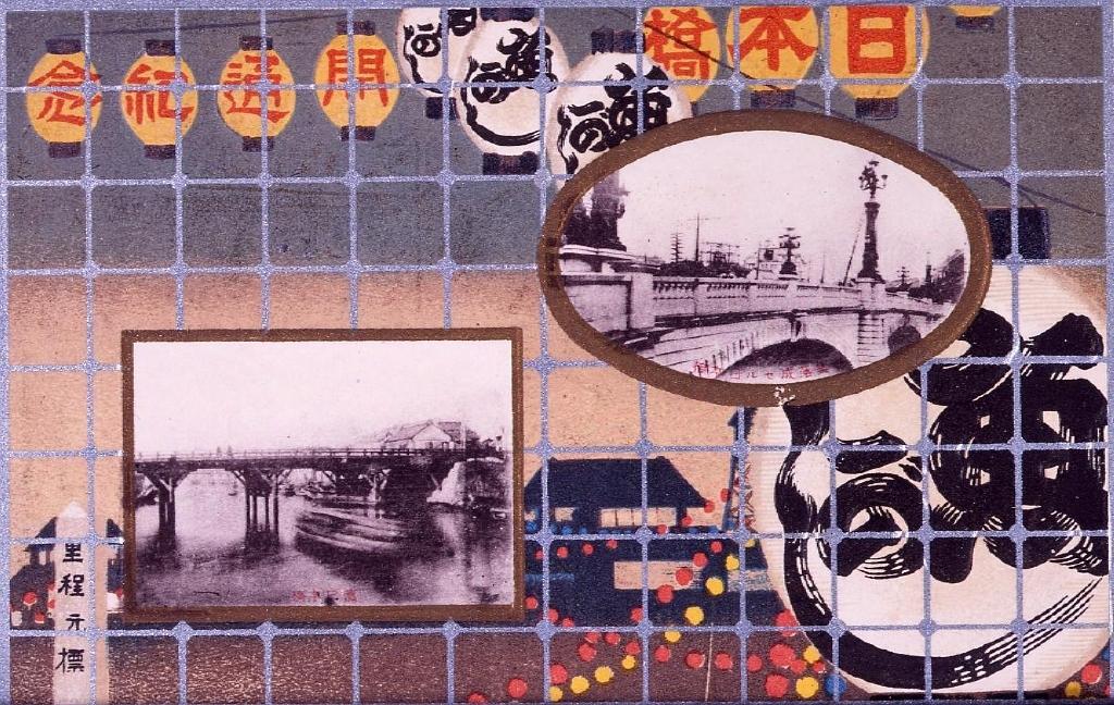 作品画像:日本橋開通紀念新築落成セル日本橋旧日本橋