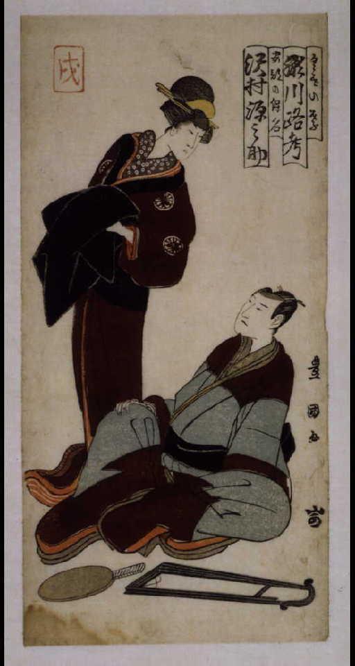 作品画像:三世瀬川路考のくずの葉と沢村源之助の安部の保名(信田妻名残狐別)