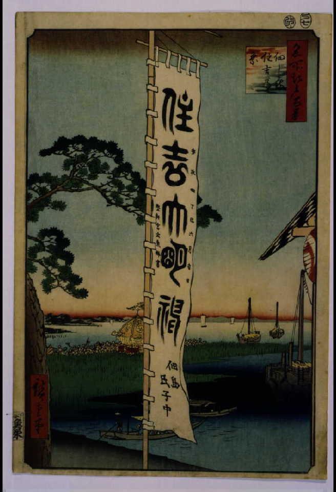 作品画像:名所江戸百景 佃しま住吉の祭