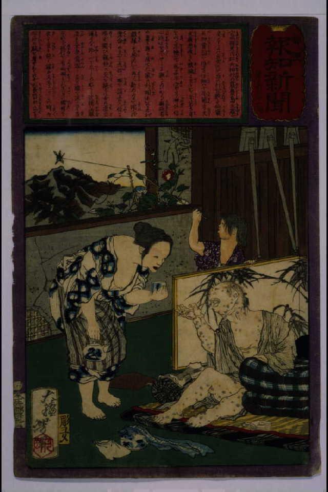 作品画像:郵便報知新聞 第566号