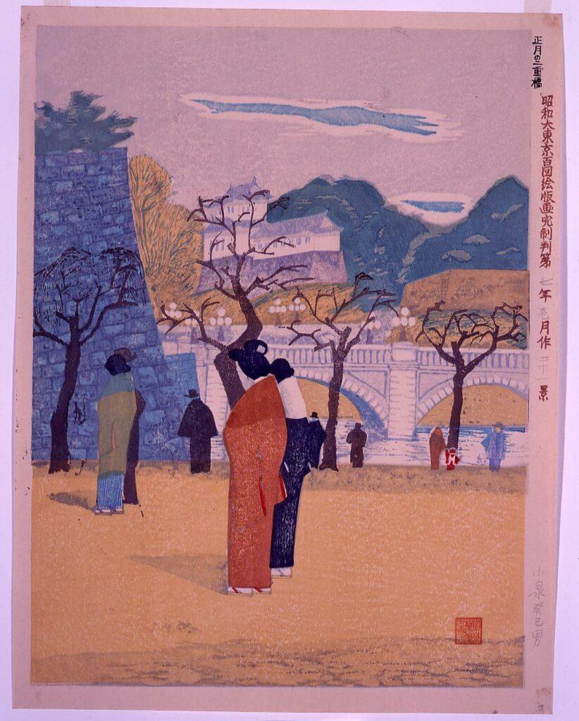 作品画像:昭和大東京百図絵版画完制判 第二十一景 正月の二重橋