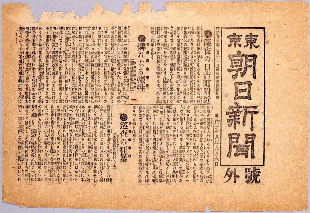作品画像:東京朝日新聞 号外