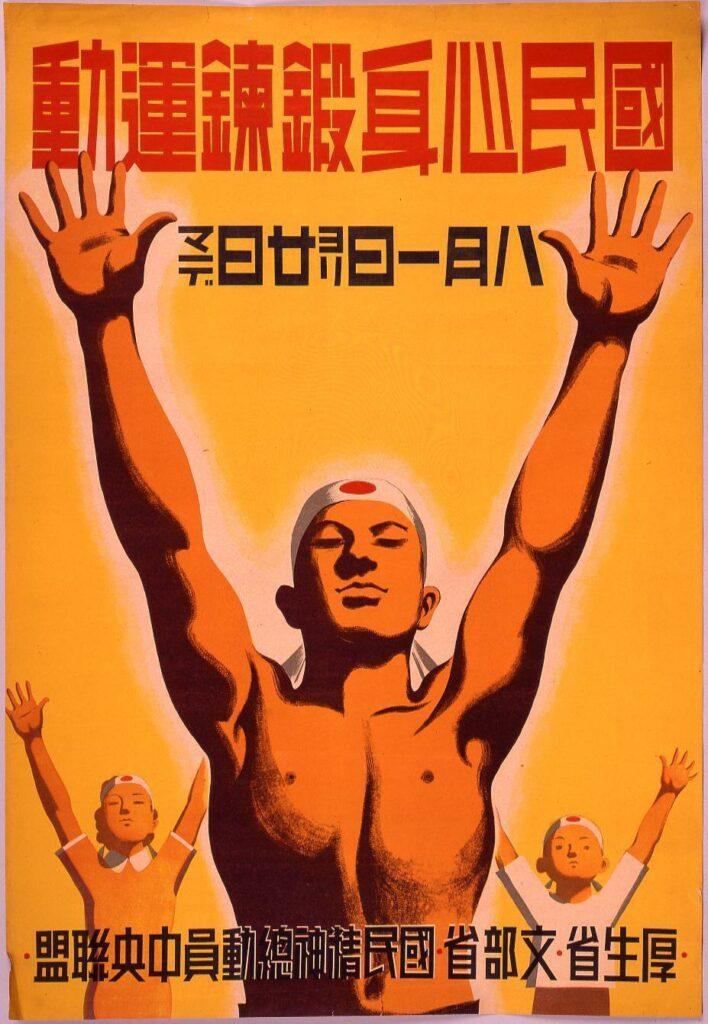 作品画像:国民心身鍛練運動